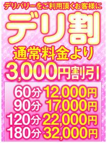 3000円割引!「デリ割」