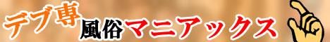 デブ専風俗情報(姫路、加古川、神戸)