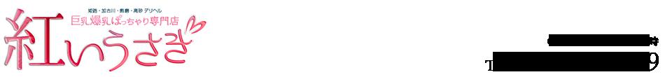 姫路デリヘル|巨乳・爆乳&ぽっちゃり風俗店|紅いうさぎ